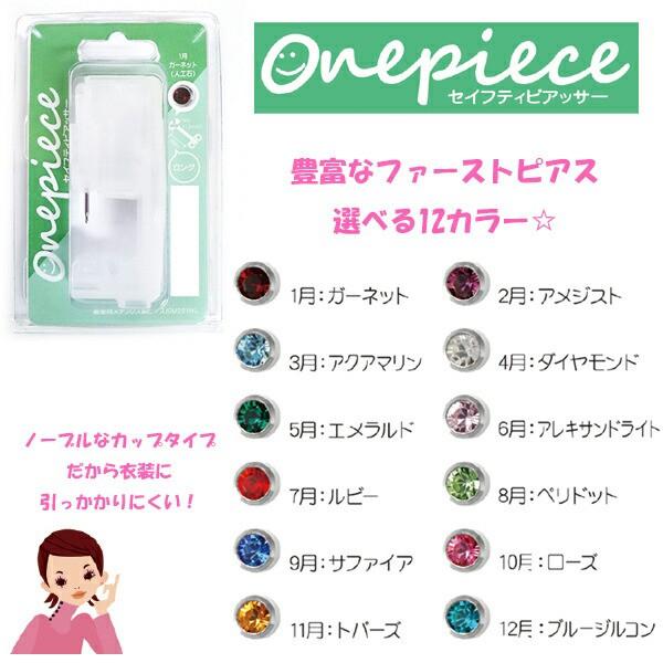 セイフティピアッサー 16G 医療用 ステンレス...