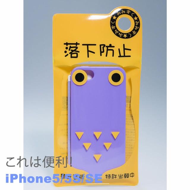 訳あり【送料無料】【iPhone5 iphone5s iPhoneSE ...
