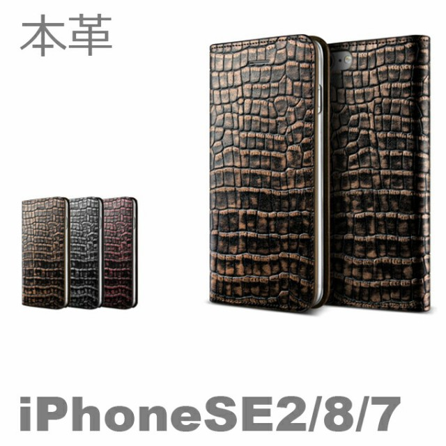 Genuine Croco Diary iPhone8 iPhone7 手帳型 手...