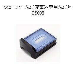 シェーバー洗浄充電器専用洗浄剤(3個入り) ES03...