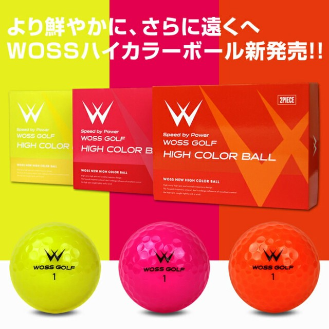 WOSS ウォズ ゴルフボール カラーボール 1ダース...
