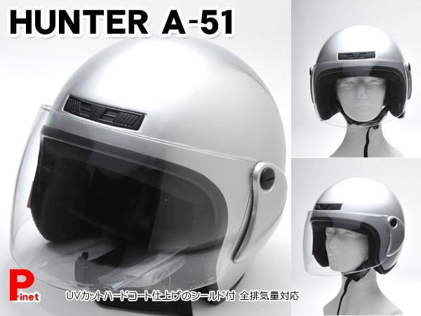 HUNTER  ジェットヘルメット  シルバー  A-51-SV ...