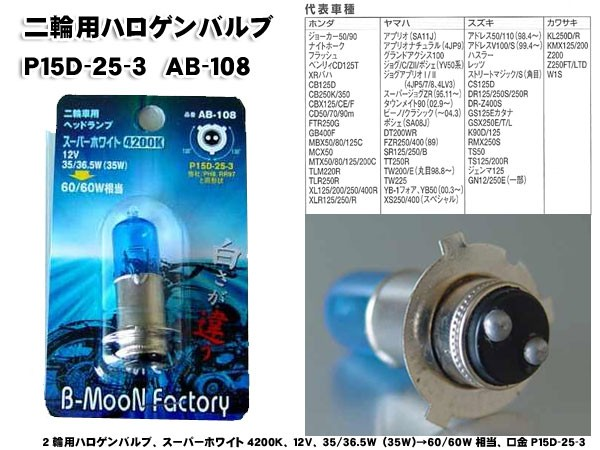 2輪用ハロゲンバルブAB-108  バイク用品/バルブ /...