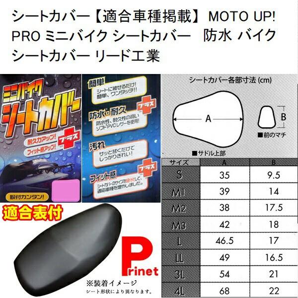 【適合車種掲載】MOTO UP!PRO ミニバイクシートカ...