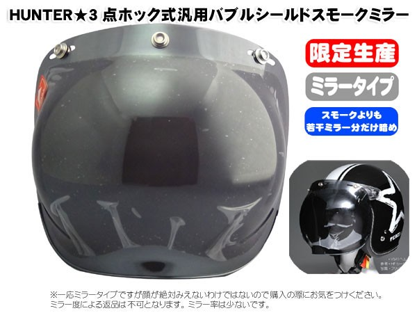 【限定特価】ジェットヘルメット用/バブルシール...
