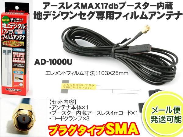 【SMA】ワンセグ・地デジフイルムアンテナ・フィ...