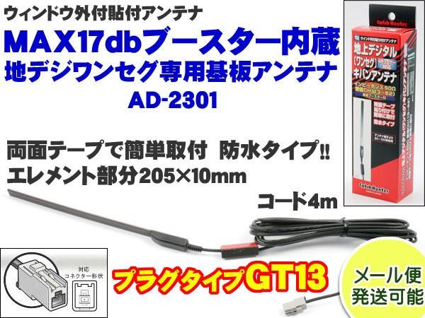 【メール便】【箱なし】【GT13】防水・外付け基板...