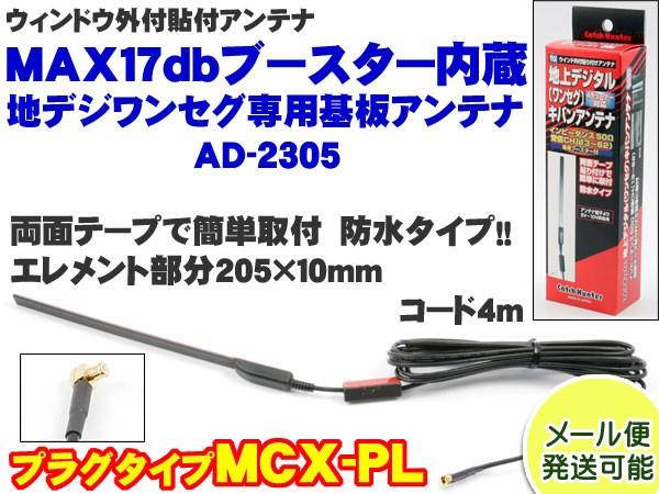 【ネコポス便】【箱なし】【MCX-PL】防水・外付け...