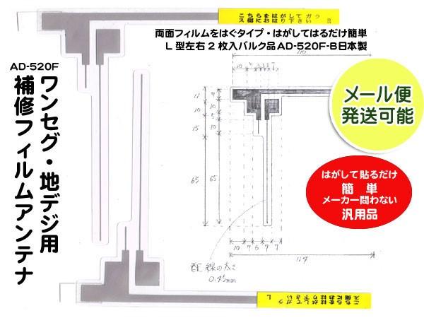 【新商品】補修用フィルムアンテナ  L型左右2枚入...