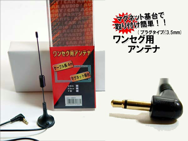 【3.5mm】ワンセグ・フルセグ・地デジ用  カーア...