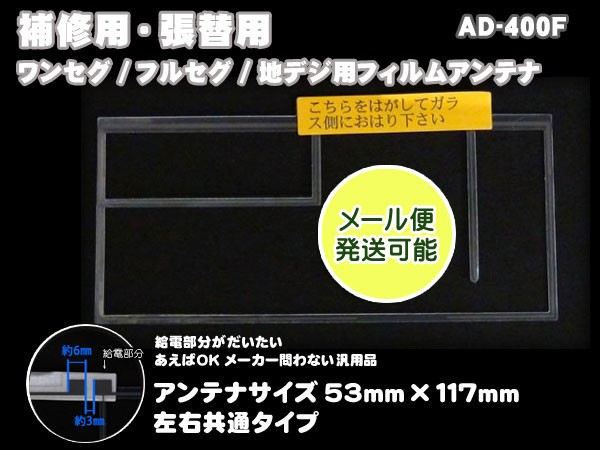 補修・張替 ワンセグ/フルセグ/地デジ用フィルム...