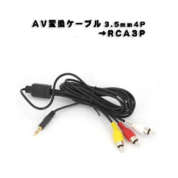 AV変換ケーブル3.5mm4P→RCA3P /