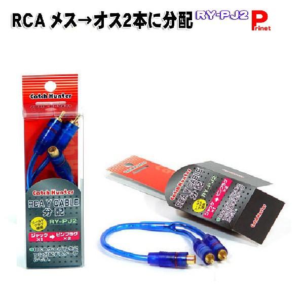 RCAメス→オス2本に分配  RY-PJ2 /
