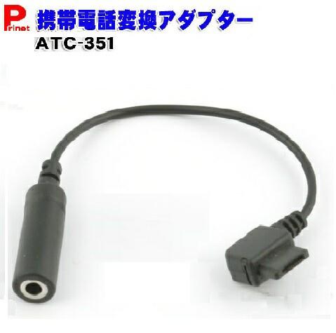 【メール便】【平型→3.5mmミニジャック変換】携...