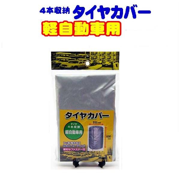 激安  軽四輪用4本収納タイヤカバー/タイヤ保管 ...