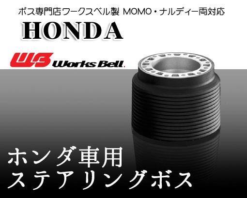 ホンダ ホライゾン/ジャズ UBS25/UBS69〜6.2【...