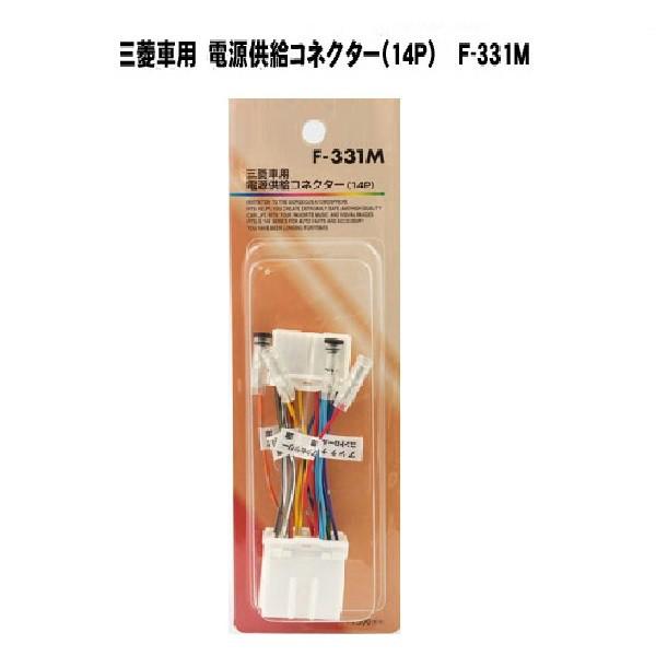 【ネコポス便】三菱車用電源供給コネクター/電源...