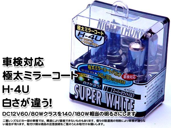 H4U  4700K  車検対応スーパーホワイトバルブ/ヘ...