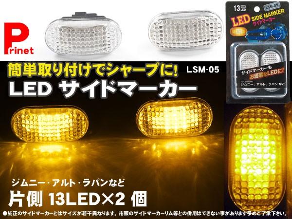 【スズキ】【ニッサン】【マツダ】LEDサイドマー...