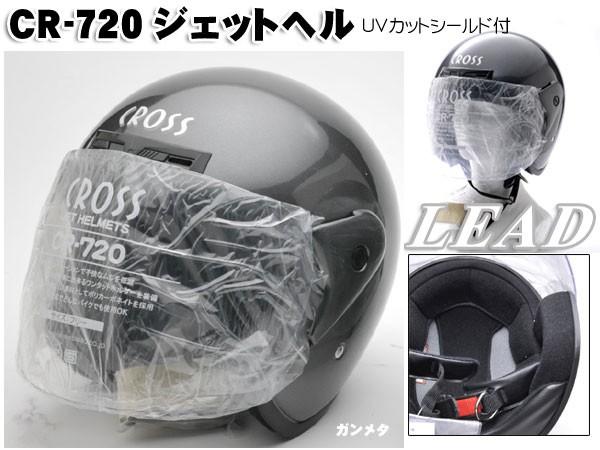 【リード工業】激安のジェットヘルメット ガンメ...