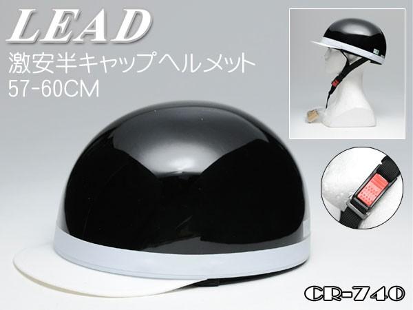 激安  ハーフヘルメット・半帽  リード工業CR-740...