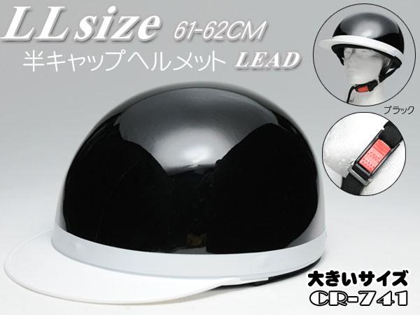 【リード工業】【LL/61-62cm】CROSS  C...