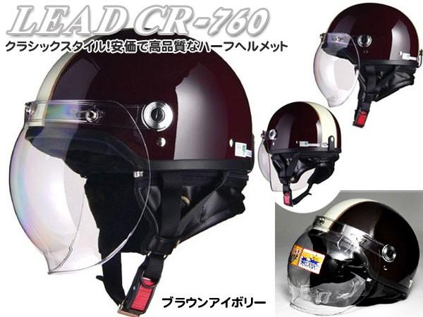 CROSS  イヤーカバーとシールド付バイク用クラシ...