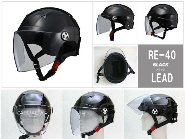 SERIO RE-40 開閉シールド付きハーフヘルメット ...