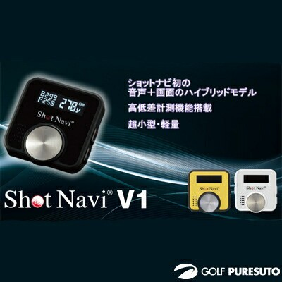 【即納!】ショットナビ V1 GPSゴルフナビ ハイブ...