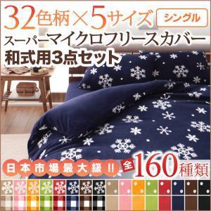 布団カバー 3点セット シングル (和式用) 家具 ...