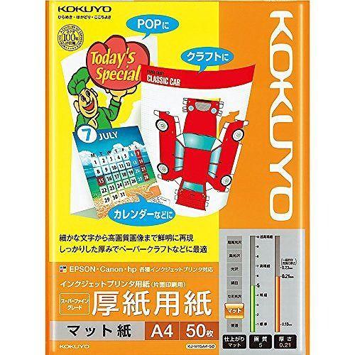 コクヨ インクジェットプリンタヨウシ KJ-M15A4-5...