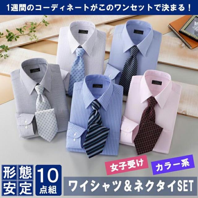 ワイシャツ 5枚組 & ネクタイ5本セット カラータ...