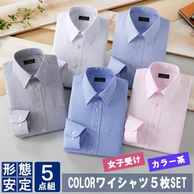 ワイシャツ 5枚組セット カラータイプ 形態安定 ...