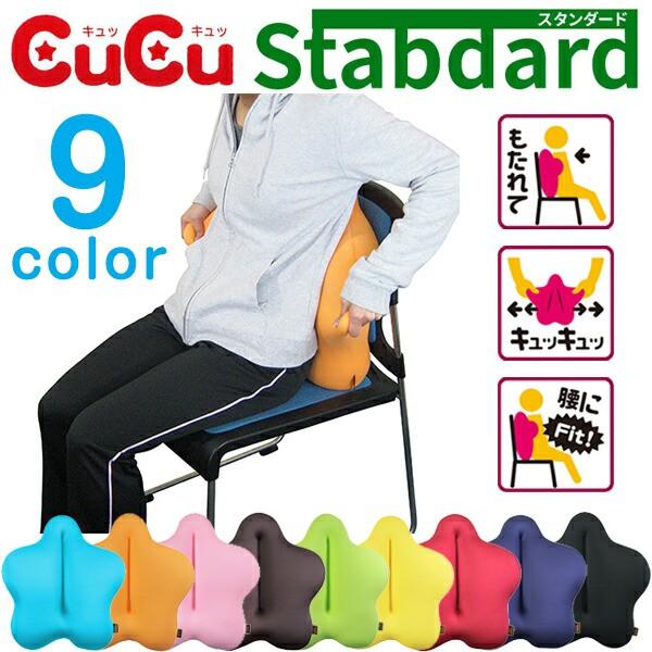 CuCu キュキュ クッション 腰用 Standard...