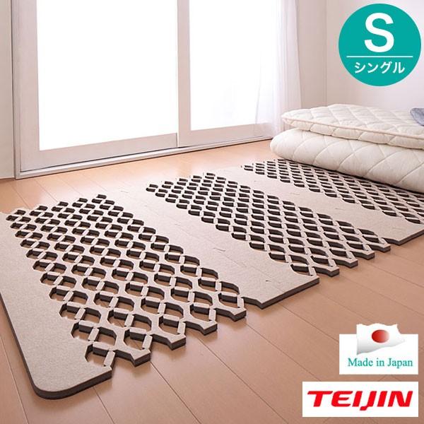 日本製 TEIJIN(テイジン)すのこ型除湿マット 「ダ...