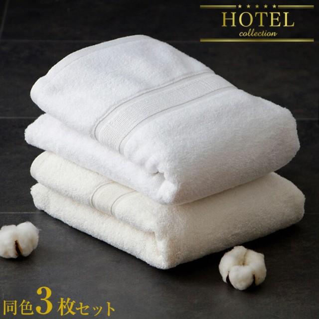 バスタオル 同色3枚セット タオル たおる コット...