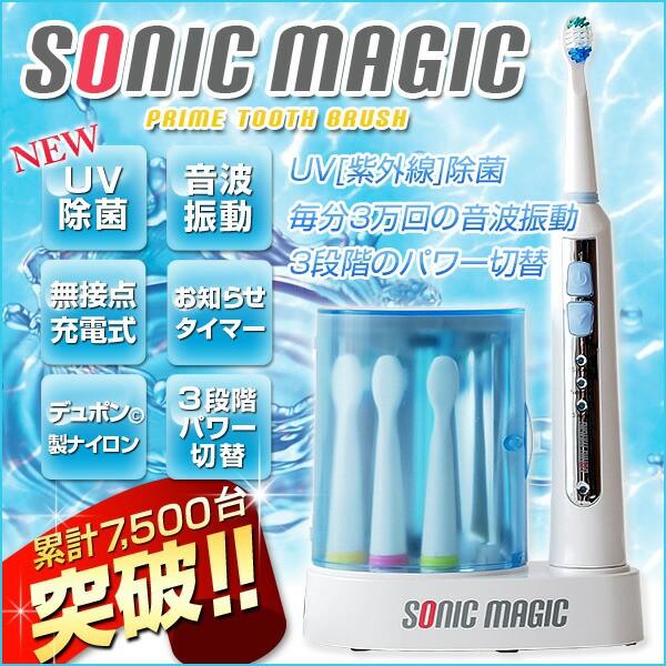 音波電動歯ブラシ『ソニックマジック』【送料無料...