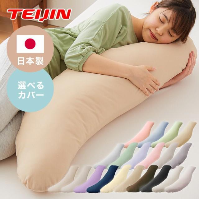 抱き枕 枕 洗える 日本製 帝人 テイジン リラック...
