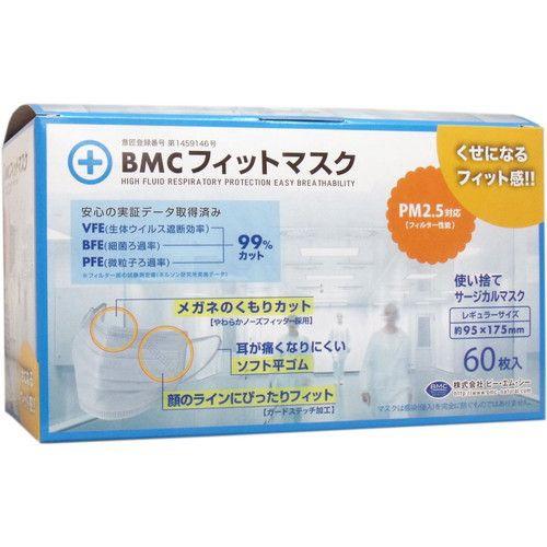 (PM2.5対応)BMC フィットマスク 使い捨てサージカ...