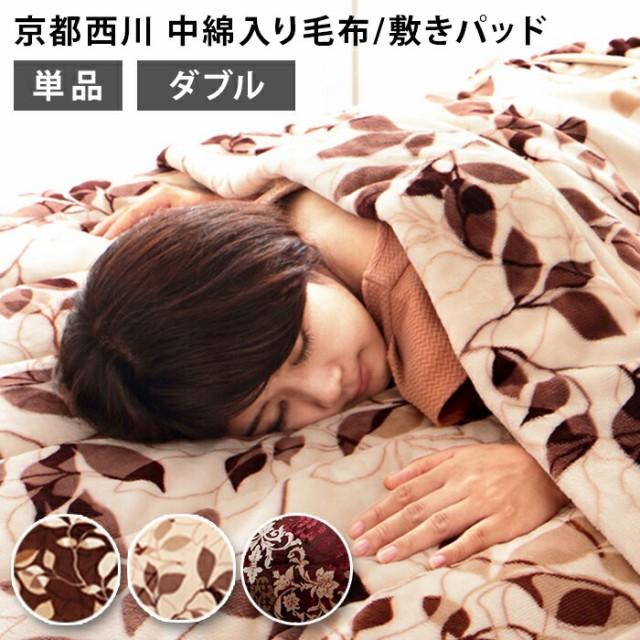 【単品販売】毛布 京都西川 西川 中綿入りフラン...