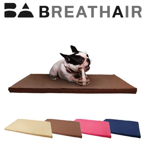 ブレスエアー(R) ペット用マット クッション 中型犬 猫 洗える 日本製 東洋紡 三次元スプリング構造体 ブレスエアー (R)使用 ペットケア