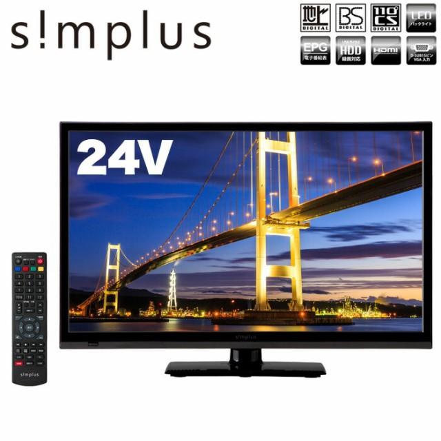 テレビ 24型 24V 24インチ 液晶テレビ simplus シ...