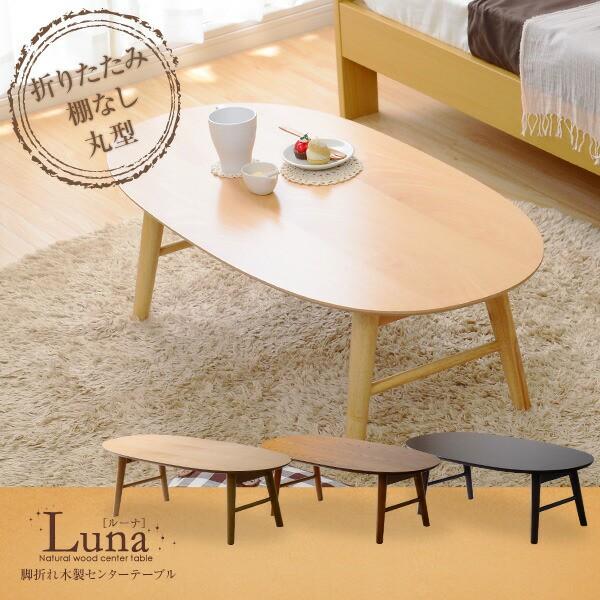 木製ローテーブル リビングテーブル 座卓 折りた...