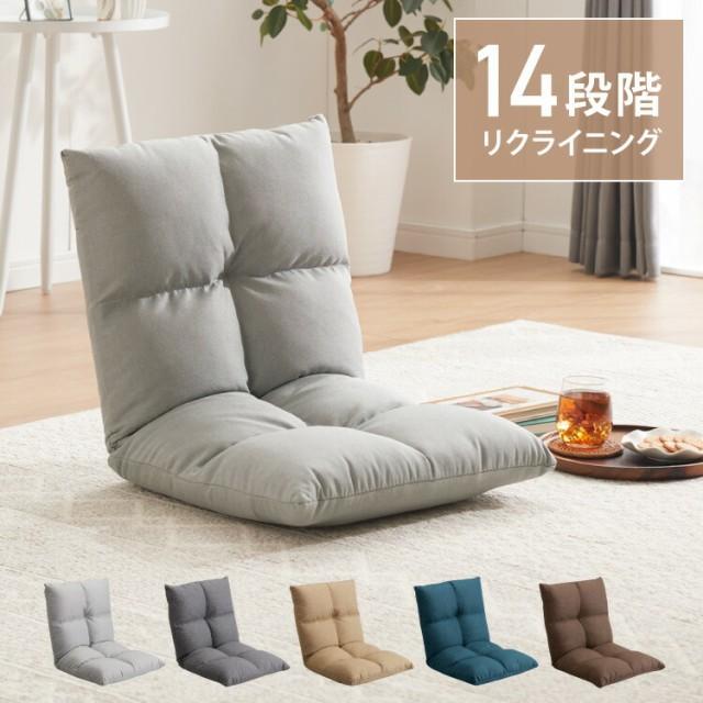 座椅子 座いす コンパクト チェア 椅子 リクライ...