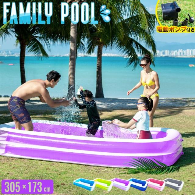 プール ビニールプール ファミリーサイズ 全長3m 電池式 エアーポンプ 家庭用プール 家庭用 プール 水遊び 大型プール【送料無料】