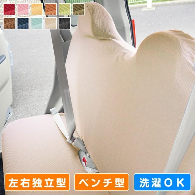 カーシート カバー カーシートカバー 10色から選...