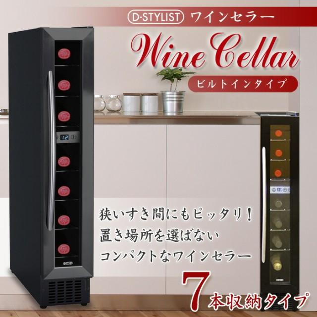 ワインセラー 家庭用 7本 収納 D-STYLIST シンプル カジュアル【送料無料】