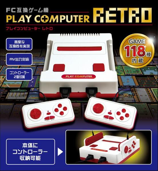 プレイコンピューター レトロ ファミコン 互換機 ...