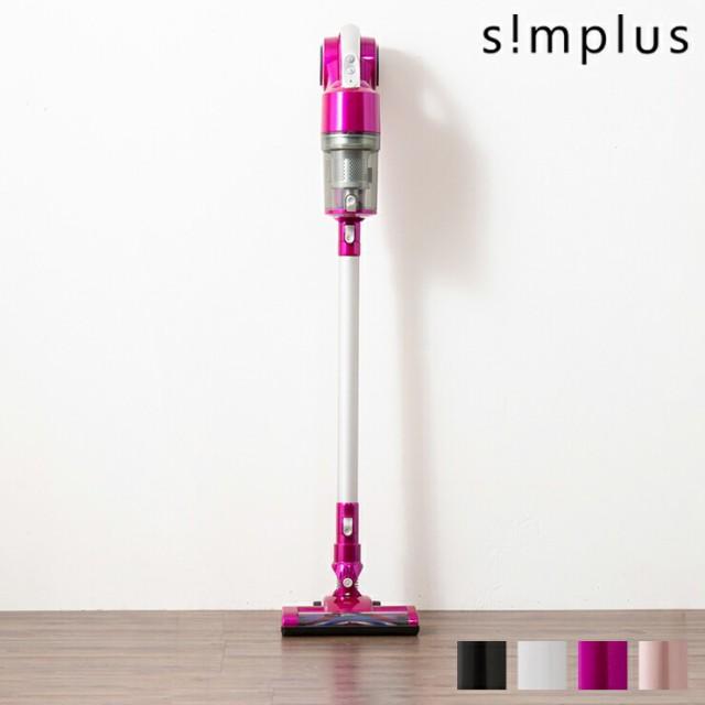 掃除機 simplus サイクロン 2WAYコードレス掃除機 スティック クリーナー SP-RCL2W シンプラス コードレスクリーナー【送料無料】