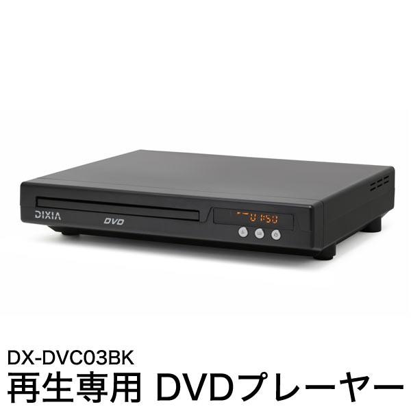 DVDプレーヤー コンパクト 再生機 再生専用 CPRM...